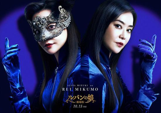 观月亚理莎加盟电影《鲁邦之女》 饰演L一族成员