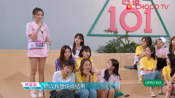 杨超越自曝遭diss崩溃 坦言:想快点结束