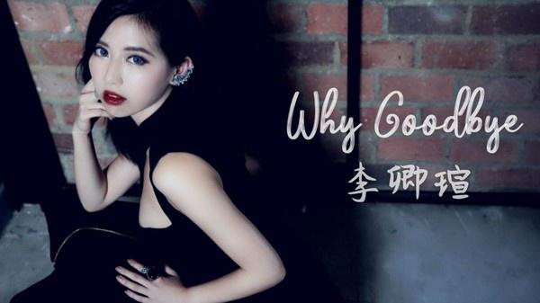 新加坡美女歌手李卿瑄