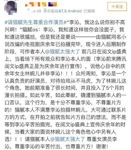 李沁粉丝怼《庆余年》作者