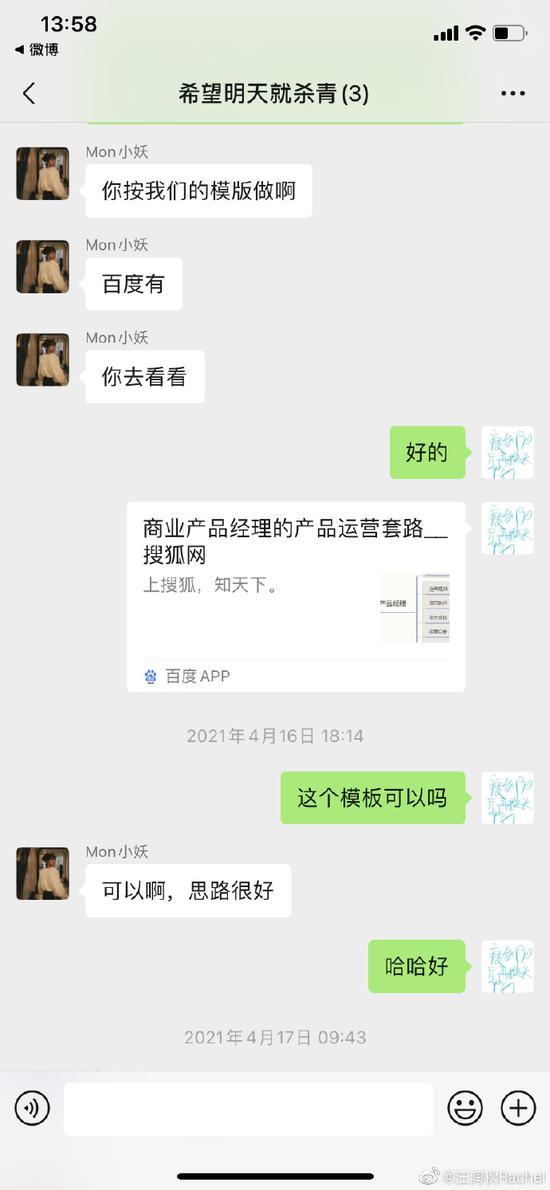 汪润秋晒与孟凡婷聊天截图