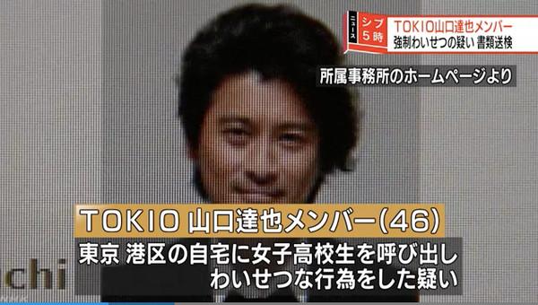 东京小子山口达也涉猥亵 杰尼斯致歉NHK节目停播