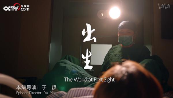 第一集《出生》