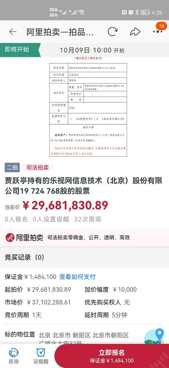 贾跃亭持有的乐视网股票将迎来第二次法拍