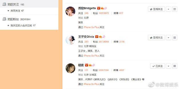 蒋欣疑似取关刘涛