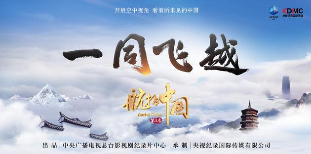 《航拍中国》第三季《一路飞越》海报