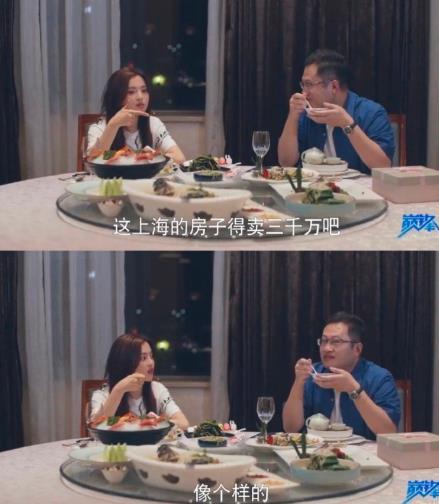 杨超越言论再引争议:上海像个样的房子得三千万吧