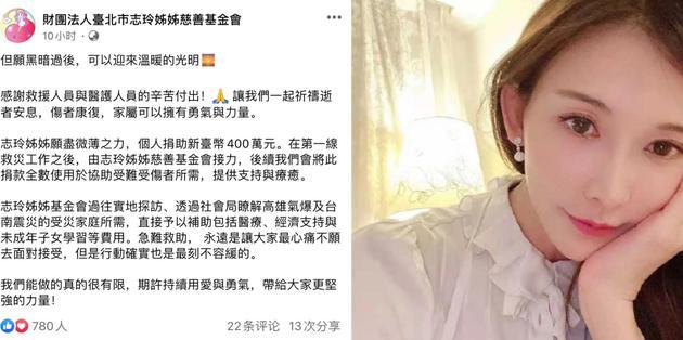 林志玲基金会发文