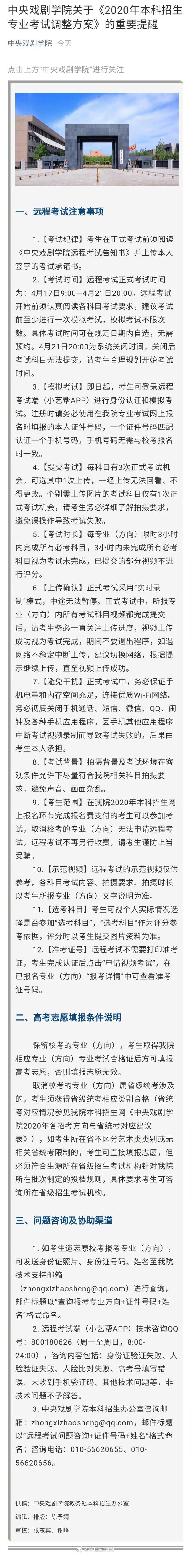 """中央戏剧学院4月15日发布""""重要提醒"""""""