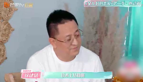 徐璐爸爸难接受女儿正式恋爱