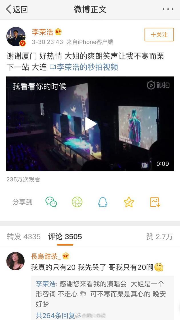 李榮浩微博截圖