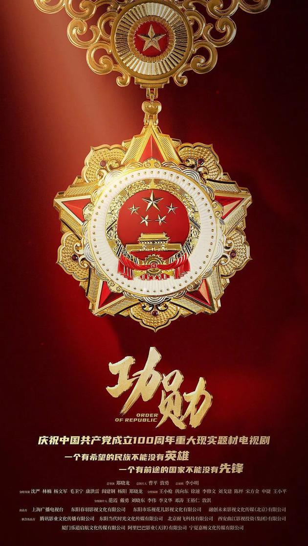 《功勋》增加钟南山单元 总制片人曝选演员标准