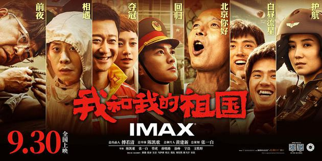 电影《我和我的祖国》海报