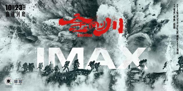 电影《金刚川》海报