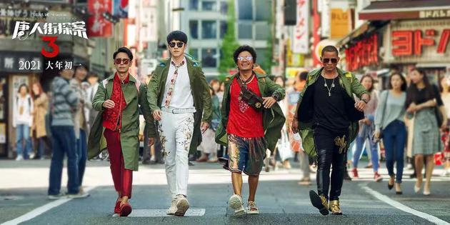 春节档首日票房粗报17.34亿 《唐探3》创三项纪录