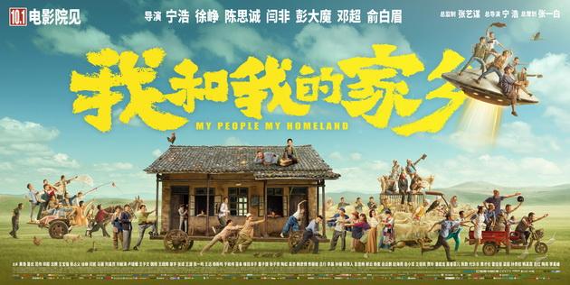 电影《吾和吾的家乡》海报