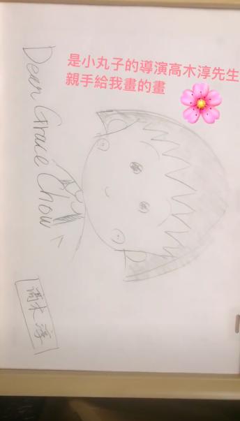 周扬青获《樱桃小丸子》导演赠画 po手绘图心情好