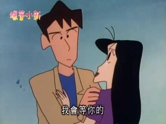 《蜡笔小新》松坂老师为何一直不结婚?