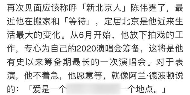"""陈伟霆定居北京,成""""新北京人"""""""