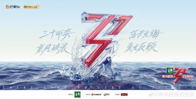 《乘风破浪的姐姐2》观点海报