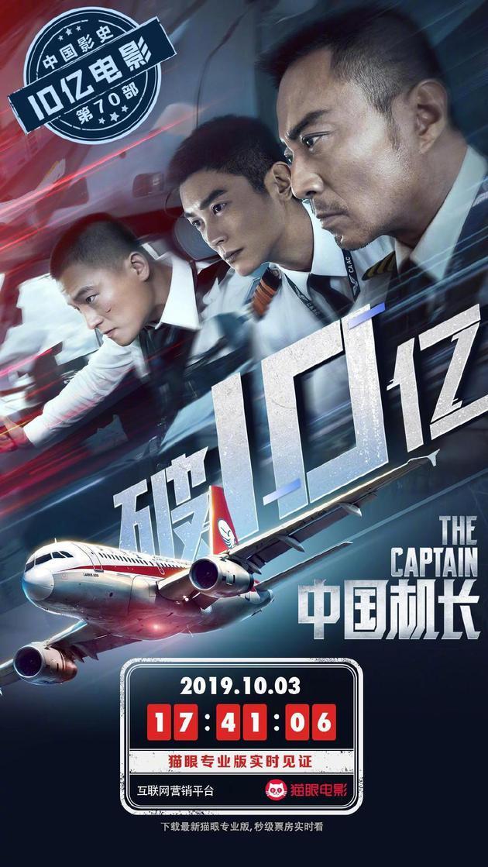 《中国机长》上映第四天票房突破10亿元