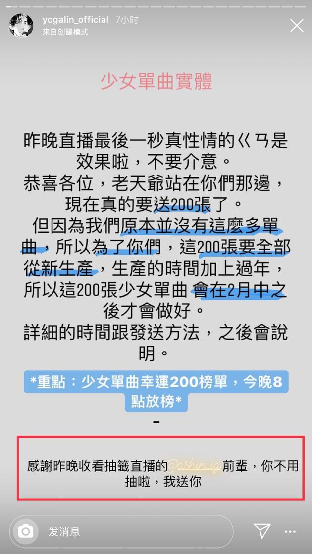 林宥嘉:进步吾送你