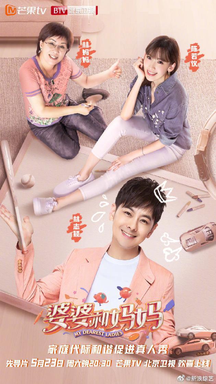 林志颖与妈妈、妻子添盟《婆婆和妈妈》海报