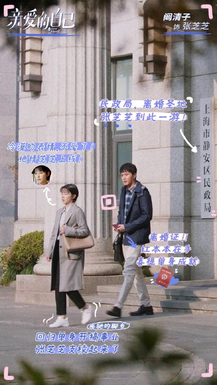 张芝芝刘洋终于离婚了!阚清子晒横幅:重获新生