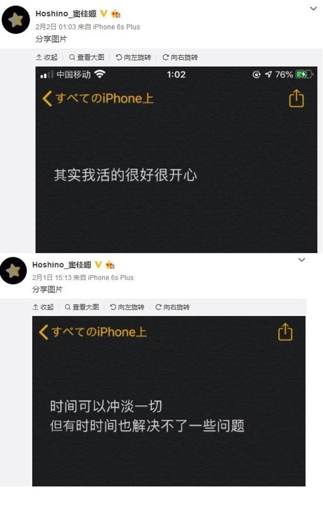 窦佳媛社交平台截图