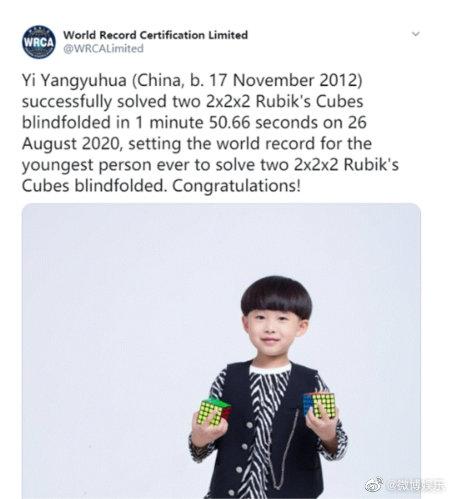 易烊千玺弟弟易烊昱华创世界纪录