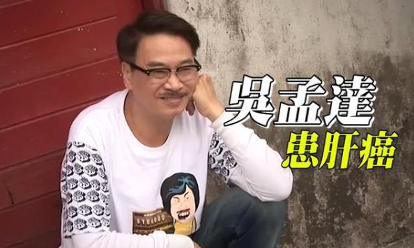 田启文曝吴孟达抗癌费用高达百万 未找外界帮忙