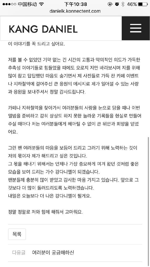 姜丹尼尔恋情曝光后首发文
