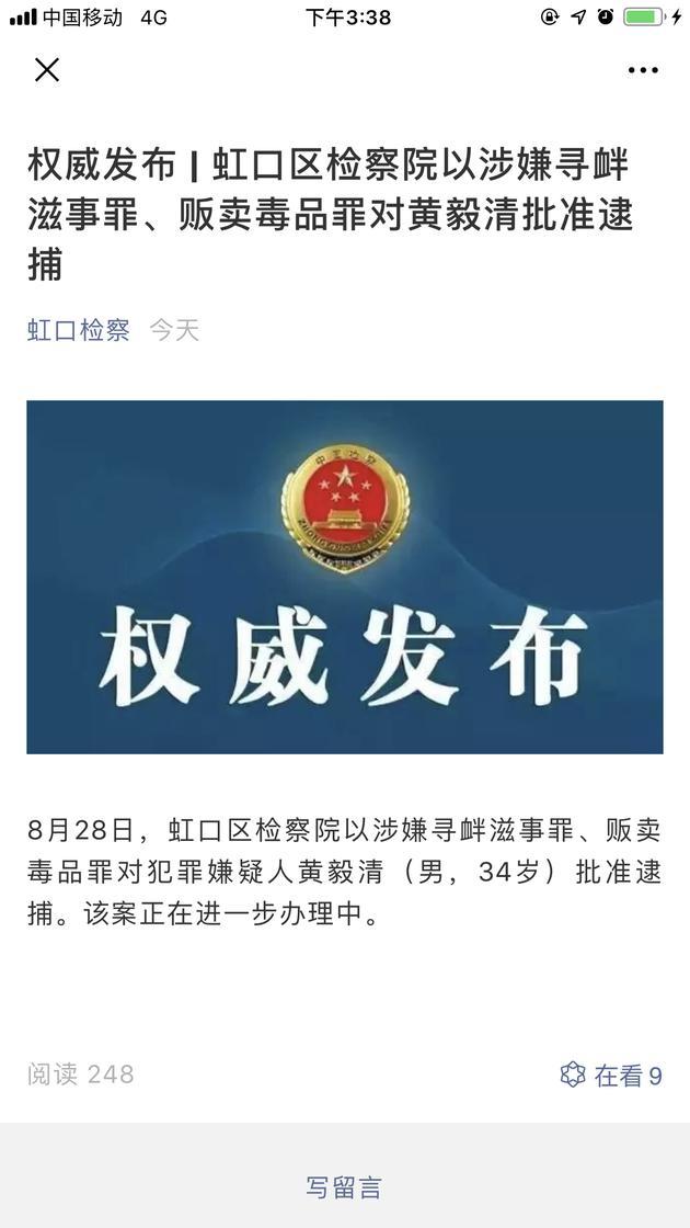 虹口区检察院以涉嫌寻衅滋事罪、贩卖毒品罪对犯罪嫌疑人黄毅清(男,34岁)批准逮捕。