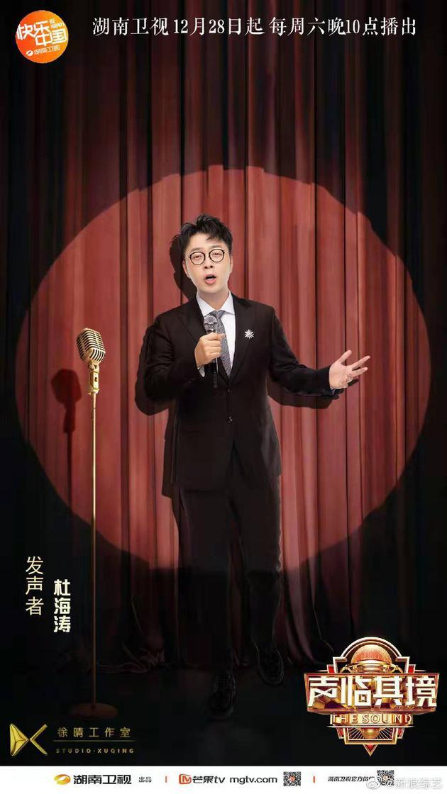 杜海涛剧照