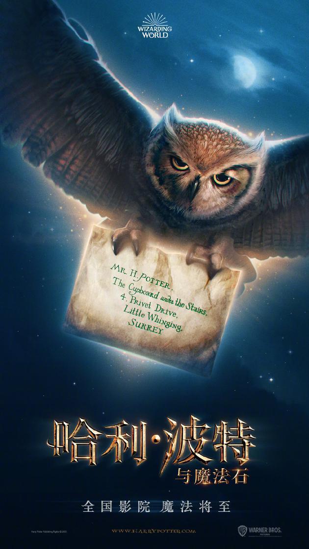 《哈利·波特与魔法石》先导海报