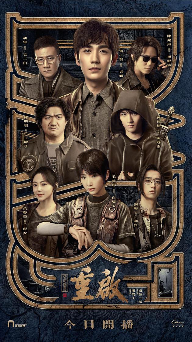 朱一龙新剧《重启》加更 下周开始每周更新6集