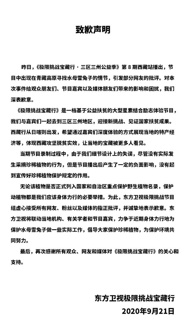 《极限挑战》节目组发布致歉声明:接受批评指正