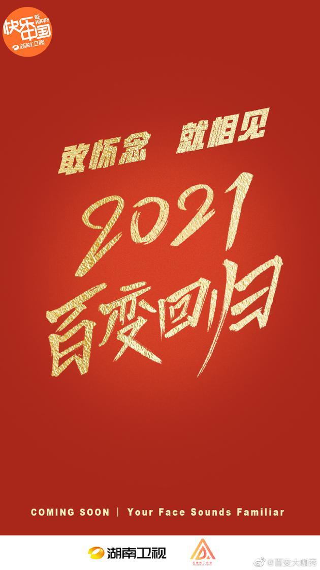 《百变大咖秀》官博曝节目将回归:2021敬请期待
