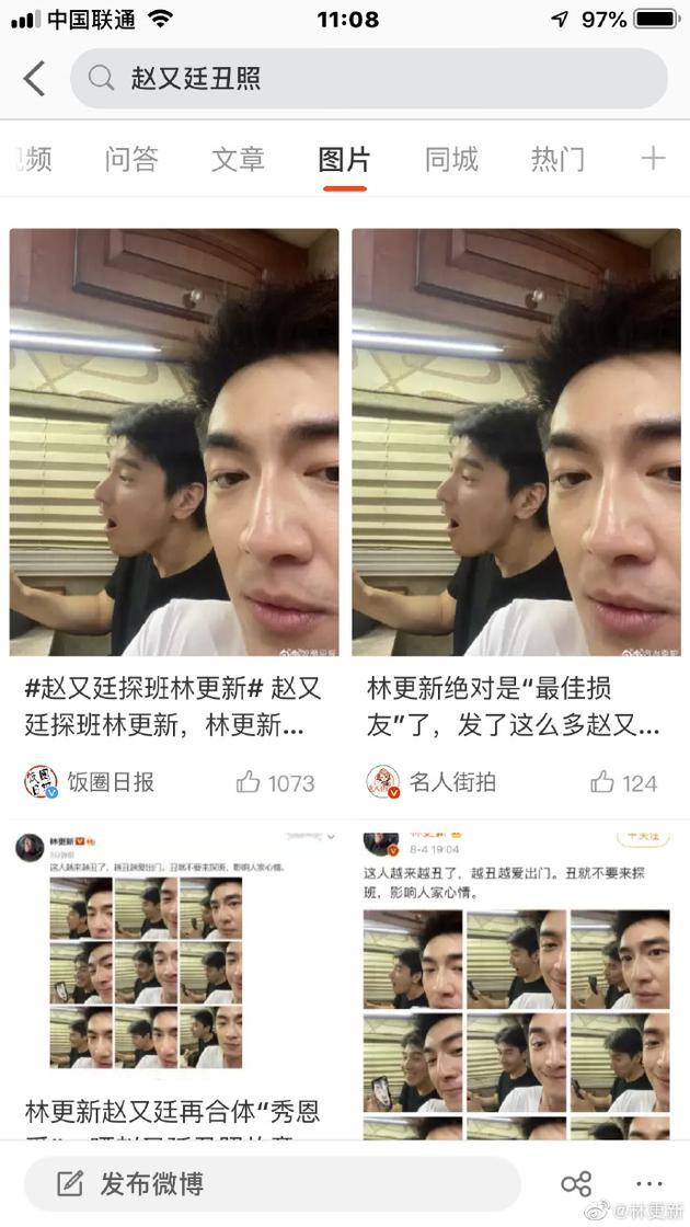 互相分享赵又廷丑照?林更新关注白敬亭微博