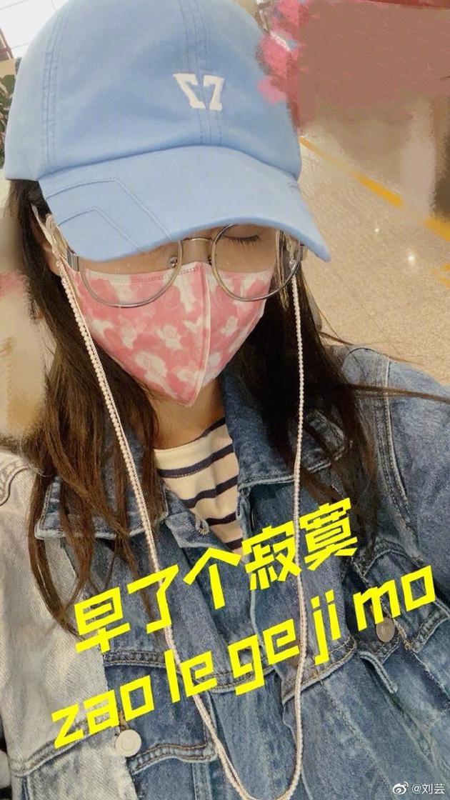 光辉平台注册首页刘芸把起飞时间记成起床时间 错过航班被无情嘲笑