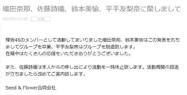 平手友梨奈退出榉坂46 曾是该组合的center