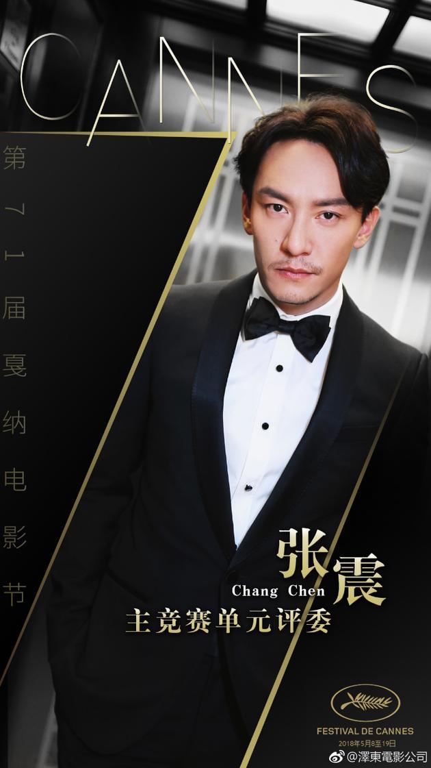 张震出任第71届戛纳主竞...