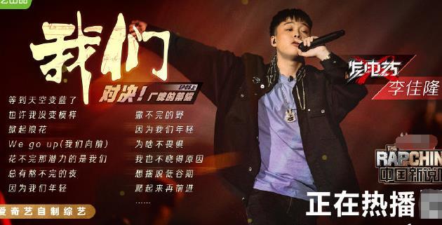 中国新说唱收官:吴亦凡潘玮柏下一季还未确定出现