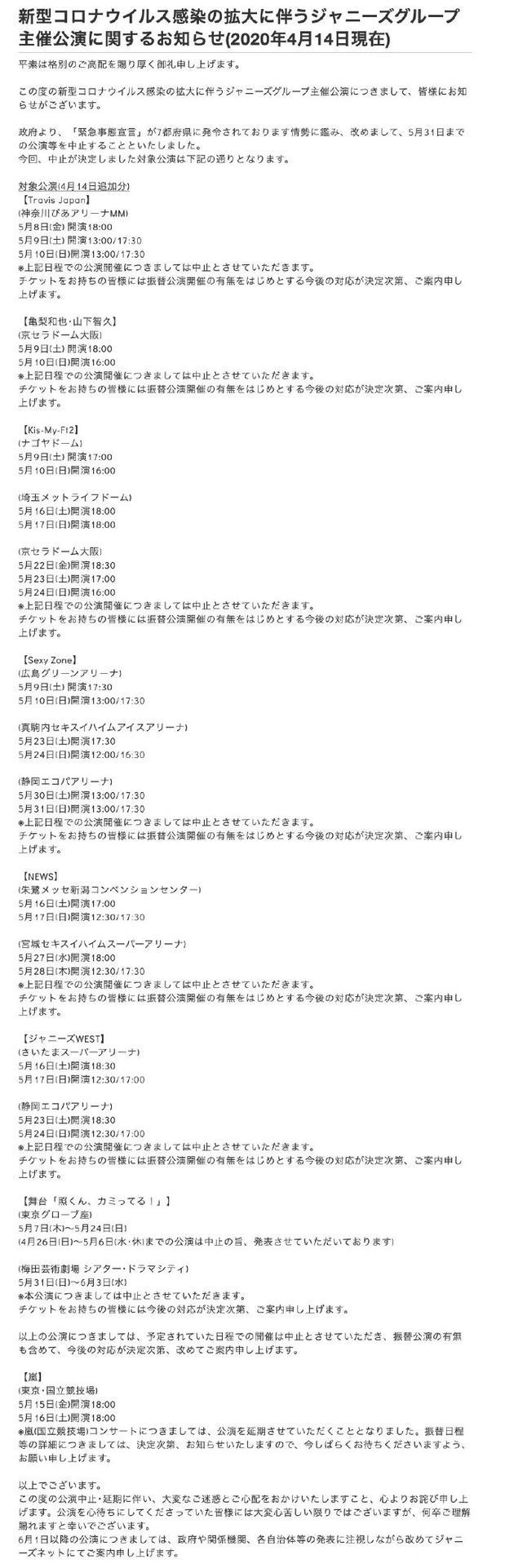 杰尼斯公演终止期限延迟到5月