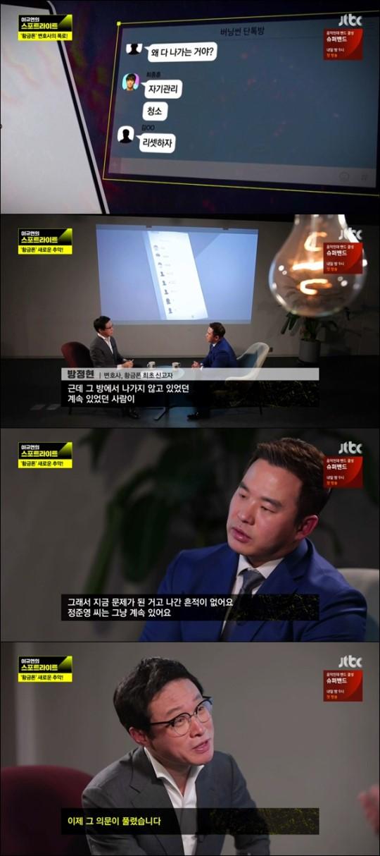 方正贤律师在JTBC节目中表明郑俊英成功谈天群至少触及10起以上性侵案和集体性侵案