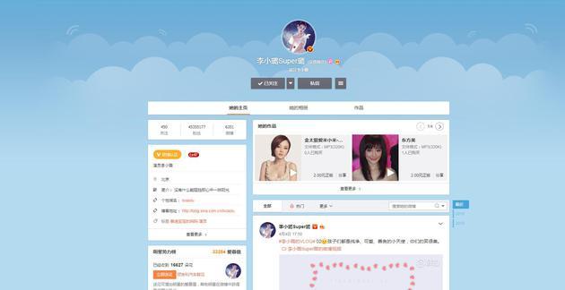 李小璐目前的微博背景