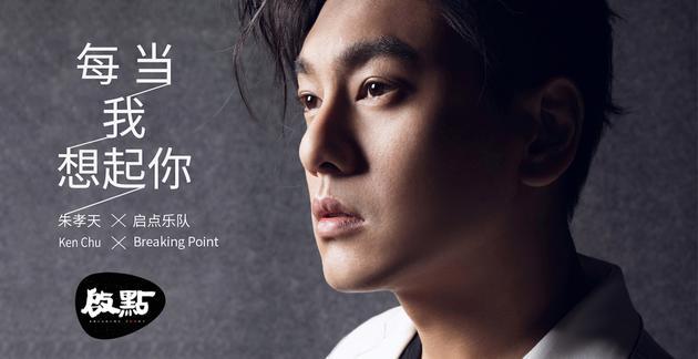 朱孝天最新单曲《每当我想起你》