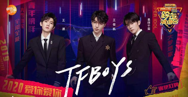 TFBOYS加盟湖南卫视跨年