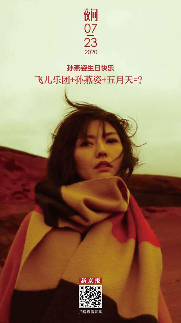 海报元素来自孙燕姿出道20周年惊喜直播专辑封面。