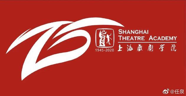 上海戏剧学院校徽